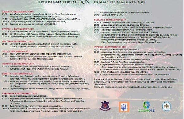 657d-armata_spetses2017_program-3.jpg